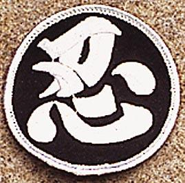 Nin Symbol Patch (Black and White)